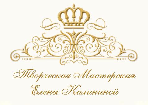 Творческая мастерская Елены Калининой